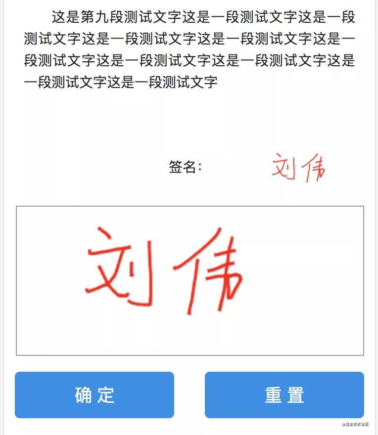 H5基于canvas和html2canvas实现的电子签名并生成PDF文档