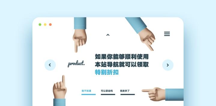产品推广页的设计,必须要填的5个坑!