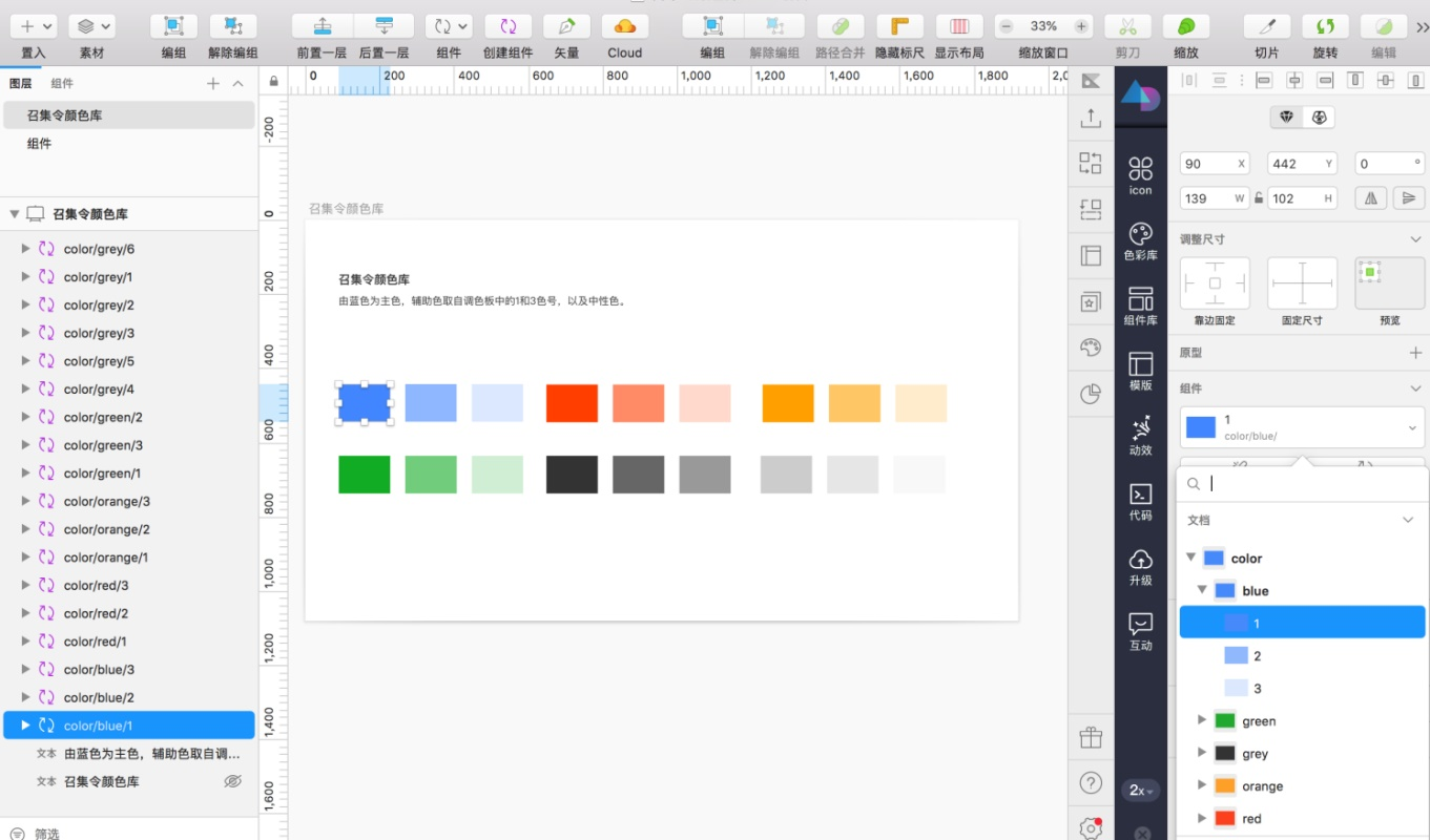 从零开始学会用Sketch做设计规范