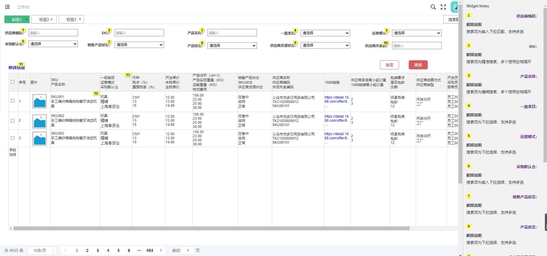 公司B端产品如何规范系统设计?